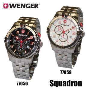 【国内正規品・3年保証】WENGER(ウェンガー) 時計 腕時計 Squadron スクアドロン 77056 77059 メンズ・レディース|timeclub