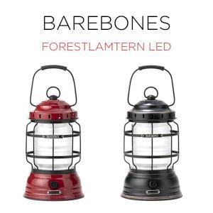 BAREBONES LIVING FOREST LANTERN LED ベアボーンズ リビング フォレストランタン LED 20230003 アウトドア キャンプ ピクニック ライト おしゃれ 充電 ステンレ|timelovers