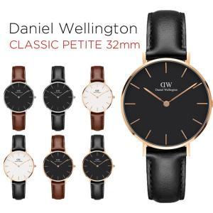 DANIEL WELLINGTON CLASSIC PETITE 32MM ダニエルウェリントン クラシック ペティット 32MM 腕時計 レディース ローズゴールド シルバー ホワイト 白 ブラック