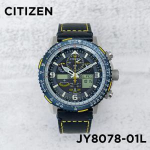 並行輸入品 10年保証 CITIZEN シチズン プロマスター エコドライブ スカイホーク JY8078-01L 腕時計 メンズ 逆輸入 クロノグラフ アナデジ 電波 ソーラー ソーラ|timelovers