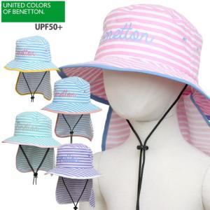熱中症対策 帽子 マリンハット キッズ 女の子 子供 ベネトン benetton UVカット ビーチハット 薄くて軽いサーフハット 海やプールでの日よけに セール|timely