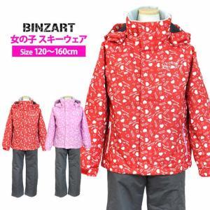 スキーウェア キッズ ジュニア 女の子 子供 上下セット バンザート BINZART サイズ調整 スノーウェア 120cm 130cm 140cm 150cm 160cm セール|timely