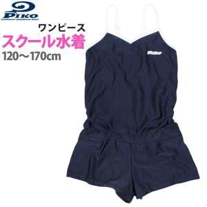 \最終999円SALE/ スクール水着 女子 女の子 ワンピース キュロット 体型カバー ピコ PI...