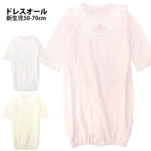 ツーウェイオール ベビー カバーオール 新生児 女の子 綿100% ドレスオール ロンパース 50-70cm|timely