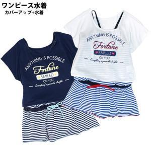 水着 女の子 子供 キッズ ジュニア ワンピース ボーダー スカート カバーアップシャツ 海水浴 2点セット 夏物在庫処分セール timely