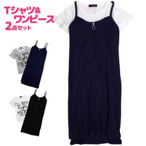 子供 Tシャツ 半袖 セットアップ 女の子 キッズ ジュニア ドーリーリボン Dolly Ribbon Tシャツ ワンピース 2点セット 140cm 150cm 160cm セール timely