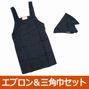エプロン 子供用 キッズ 無地 三角巾付き H型 学校 給食...