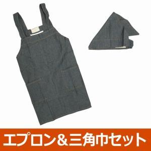 エプロン 子供用 キッズ デニム 三角巾付き H型 綿100...