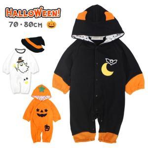 カバーオール ハロウィン 衣装 着ぐるみ ベビー 赤ちゃん なりきり コスプレ コスチューム 70cm 80cm セール|timely