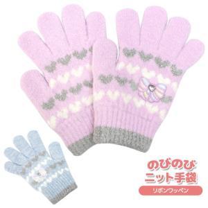 手袋 ニット 五本指 キッズ 女の子 リボン柄 子供 のびのび手袋 子供手袋 日本製