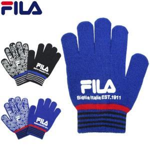 手袋 キッズ 男の子 子供 FILA(フィラ) ニット手袋 のびのび手袋 ニットグローブ 子供手袋