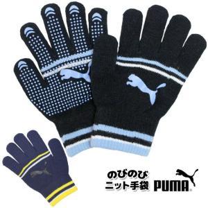 手袋 ニット PUMA(プーマ) 五本指 キッズ 男の子 子供 のびのび手袋 子供手袋