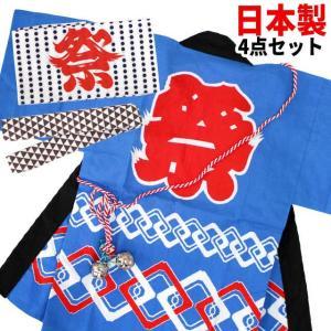 祭り はっぴ 日本製 ベビー キッズ 子供用 お祭り はんてん 半被 法被 祭り小物 4点セット 祭半纏 青 timely
