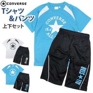 半袖 Tシャツ パンツ 上下セット ジュニア キッズ 男の子 コンバース CONVERSE 子供 セットアップ 吸汗速乾 timely