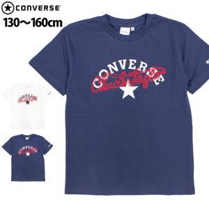 半袖 Tシャツ キッズ ジュニア 男の子 コンバース CONVERSE 綿100% 子供 半袖Tシャツ 130cm 140cm 150cm 160cm timely
