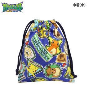 巾着袋 コップ袋 ポケットモンスター コップ入れ 小物袋 Sサイズ 入学準備 入園 入学 グッズ|timely