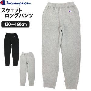 スウェット チャンピオン Champion パンツ ジュニア キッズ 裏毛 綿100% ロングパンツ ズボン 子供 セール|timely