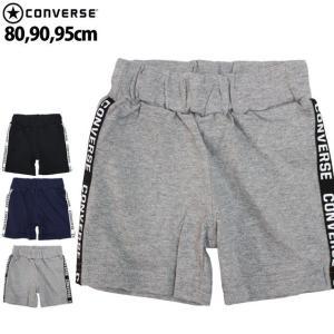 ベビー ハーフパンツ 男の子 子供 コンバース CONVERSE 綿100% ベビー服 パンツ 80cm 90cm 95cm|timely
