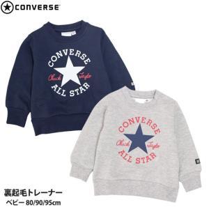 スウェット トレーナー ベビー 男の子 CONVERSE(コンバース) プルオーバー 裏起毛 シャツ 子供|timely