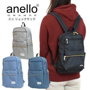 anello GRANDE(アネロ グランデ) ミニ リュックサック 背面ファスナー付き デイパック 男女兼用|timely