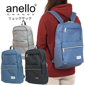anello GRANDE(アネロ グランデ) リュックサック 背面ファスナー付き デイパック 男女兼用|timely