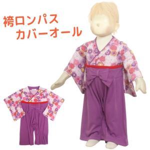 袴 ロンパース 赤ちゃん はかま 和装 カバーオール ベビー 女の子 初節句 お宮参り 七五三などのイベントに フォーマル べビー服