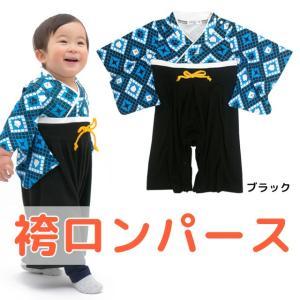 袴 ロンパース 赤ちゃん はかま 和装 カバーオール ベビー 男の子 初節句 お宮参り 七五三などのイベントに フォーマル べビー服|timely