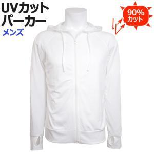\最終999円SALE/ UVカット パーカー メンズ ラッシュガード 水着 フード付き 長袖 ラッシュパーカー ジップアップ 日焼け防止 M L XL セール|timely