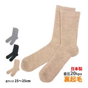 靴下 レディース あったか 裏起毛 厚手 パイル ソックス 大人用 着圧 20hpa 日本製 冬 防寒 ルームソックス timely