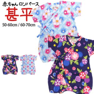 甚平 女の子 ベビー 綿100% 日本製生地 甚平ロンパース 新生児 ドレス 和柄 涼しい 赤ちゃん こども じんべい 50cm 60cm セール timely