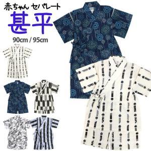 甚平 男の子 ベビー 綿100% 日本製生地 甚平スーツ 上下セット 和柄 涼しい 赤ちゃん こども じんべい 90cm 95cm セール timely