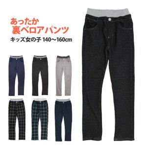 スウェット パンツ キッズ ジュニア 女の子 子供 暖か 裏起毛 裏べロア パンツ 長ズボン 140cm 150cm 160cm|timely