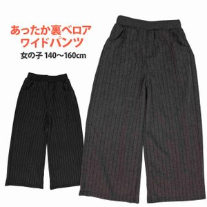 ワイドパンツ キッズ ジュニア 女の子 子供 暖か 裏起毛 裏べロア ストレッチパンツ 長ズボン 140cm 150cm 160cm|timely