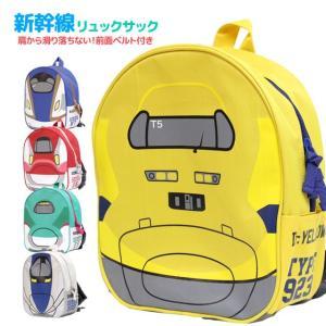新幹線 リュックサック バッグ キッズ 男の子 リュック 乗り物 子供 通園 通学 かばん デイパック|timely