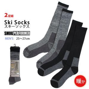 スキーソックス メンズ 靴下 2足組 遠赤加工であったか 冬 スポーツソックス 2P 大人用 くつ下 timely