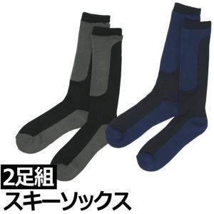 SMOG PERFORMER(スモッグパフォーマー) スキーソックス メンズ 靴下 2足組 遠赤加工であったか 冬 スポーツソックス 2P 大人用 くつ下|timely