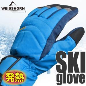 WEISSHORN(ワイスホルン) スキーグローブ 子供 スキー 手袋 キッズ ジュニア 男の子 三層式で防水・防寒 スノーグローブ|timely