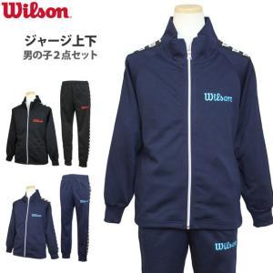 ジャージ キッズ ジュニア 上下 セット Wilson(ウイルソン) 男の子 トレーニングウェア 子供|timely