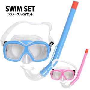 シュノーケリング セット マスク 水中メガネ シュノーケル スイムセット 子供用 マスクとスノーケルの2点セット|timely