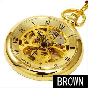 ブラウン/BROWN/懐中時計/手巻式/両面スケルトン/メンズ・レディース懐中時計/BN-925J-GG|timemachine