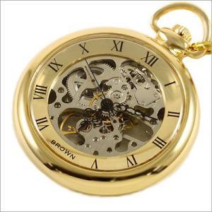 ブラウン/BROWN/懐中時計/手巻式/両面スケルトン/メンス・レディース懐中時計/BROWN-GSV|timemachine