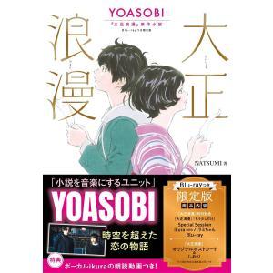大正浪漫 YOASOBI『大正浪漫』原作小説 NATSUMI (Blu-ray付限定版)