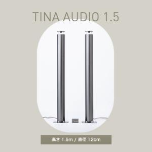 「鼓」直径12cm×高さ1.5m スピーカーとアンプのセット|tinaaudio
