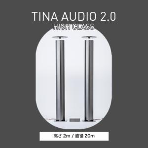 「愁」直径20cm×高さ2m スピーカーとアンプのセット|tinaaudio