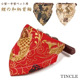 鯉の模様が古風で可愛い、わんちゃん、ねこちゃん首輪です。 ベルトはサイズ調整可能◎  ※ベージュのみ...
