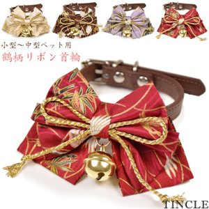 鶴の模様と鈴が古風で可愛い♪ わんちゃん、ねこちゃん首輪です。 ベルトはサイズ調整可能です。  ※1...