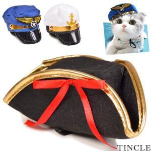 犬 猫 帽子 3type ハット 海賊 水兵 警察官 なりきり ペット用 ハロウィン 仮装 コスプレ ねこ ネコ チワワ トイプードル パグ 小型犬の画像