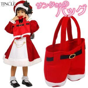 ミニバッグとして持ち歩けばインパクト抜群!! お菓子やおもちゃなど、プレゼントを入れても とっても可...