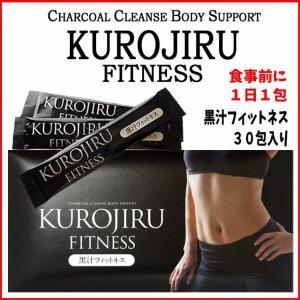 Charcoal Cleanse(チャコールクレンズ)の「黒汁フィットネス」は飲むフィットネス 赤松...