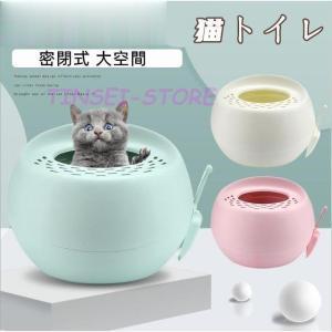 密閉式 砂飛び散り防止 猫 大型 掃除簡単 トイレ ネコトイレ スコップ付き 全3色 上から猫トイレ...